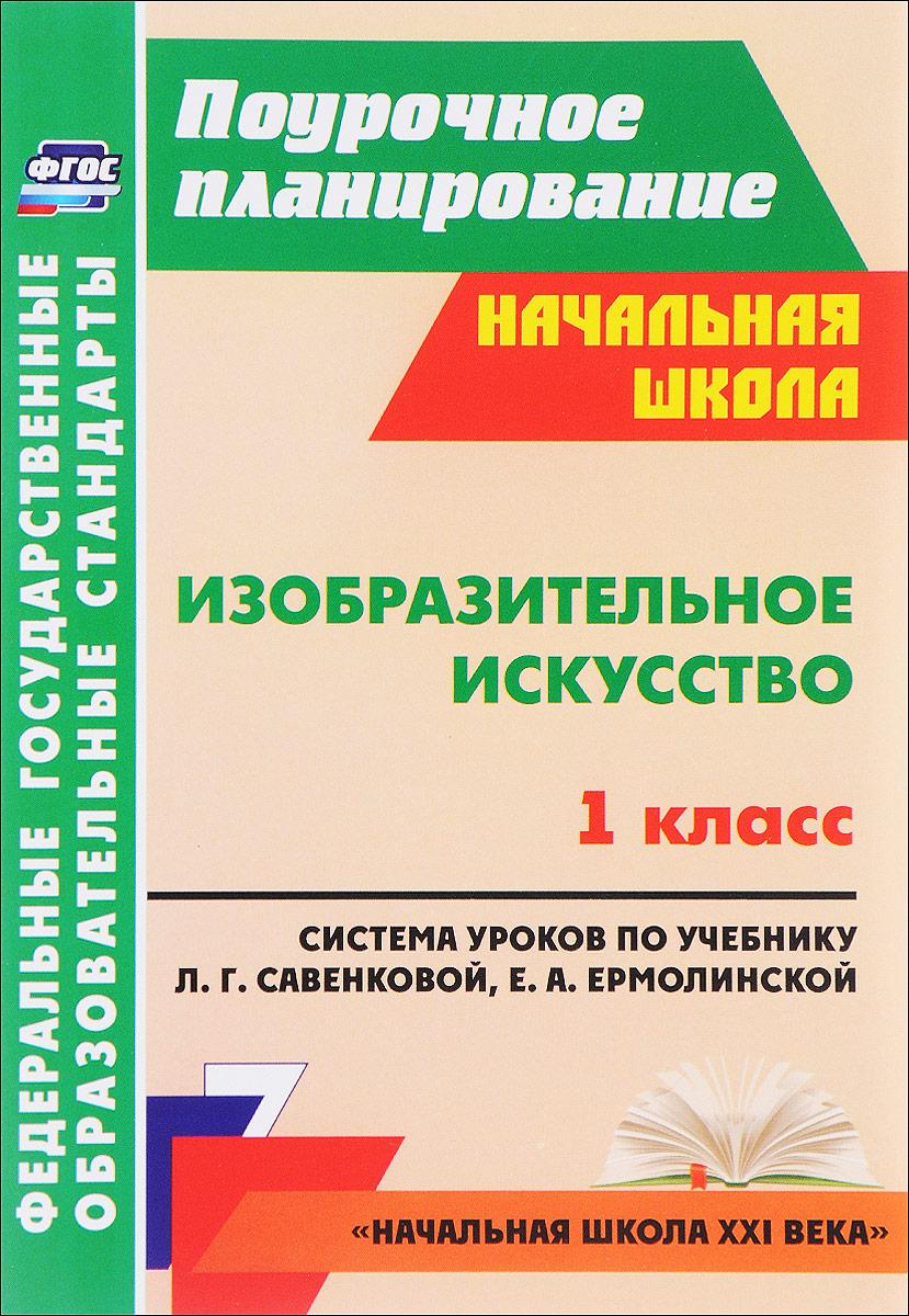 Изобразительное искусство. 1 класс. Система уроков по учебнику Л. Г. Савенковой, Е. А. Ермолинской