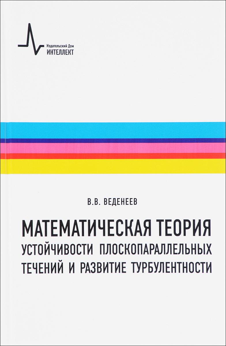 Математическая теория устойчивости плоскопараллельных течений и развитие турбулентности. Учебное пособие