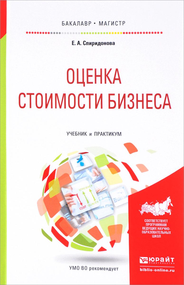 Оценка стоимости бизнеса. Учебник и практикум