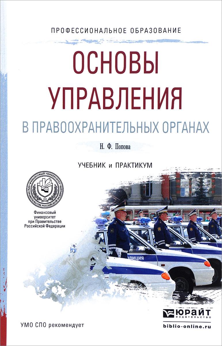 Основы управления в правоохранительных органах. Учебник и практикум для спо