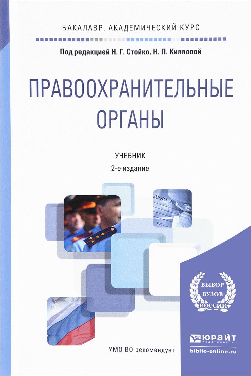 Правоохранительные органы. Учебник для академического бакалавриата