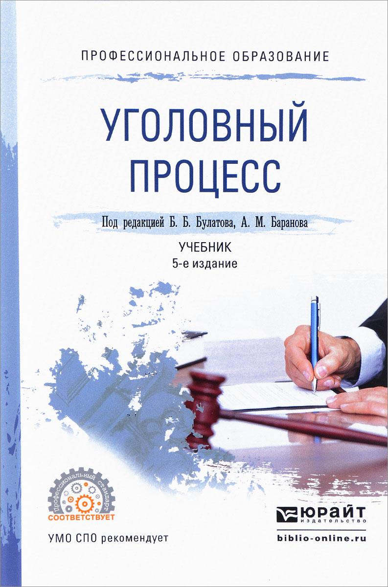 Уголовный процесс. Учебник
