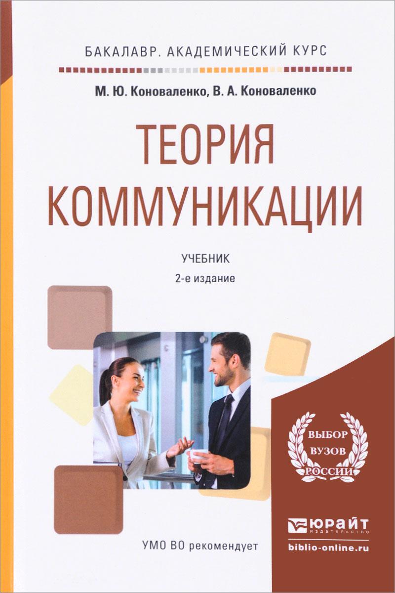 Теория коммуникации. Учебник
