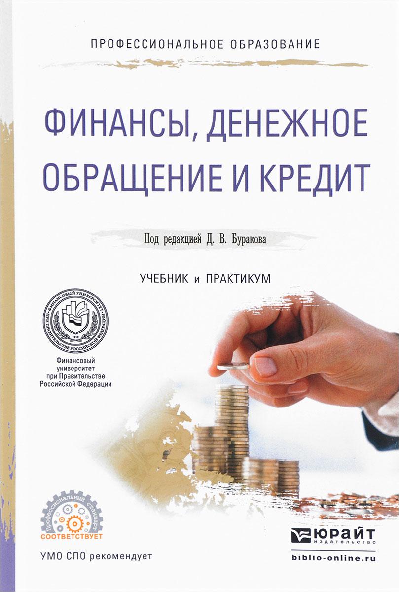 Финансы, денежное обращение и кредит. Учебник и практикум для спо