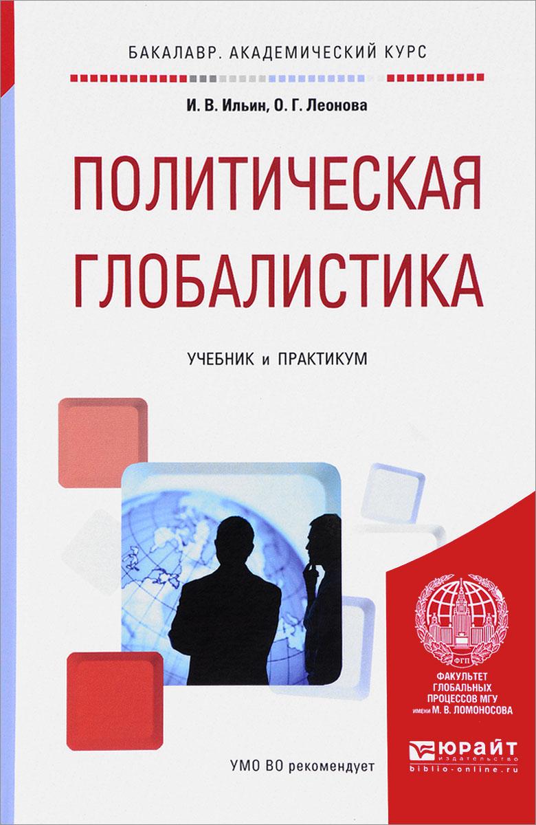 Политическая глобалистика. Учебник и практикум для академического бакалавриата
