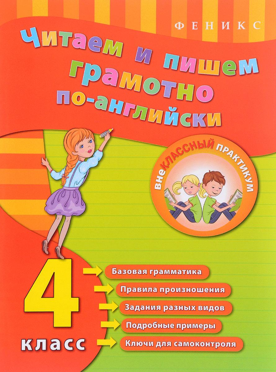 Учебник русского языка 8 класс ладыженская 2 часть читать онлайн