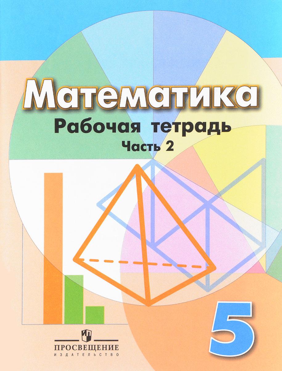 Математика. 5 класс. Рабочая тетрадь. В 2 частях. Часть 2