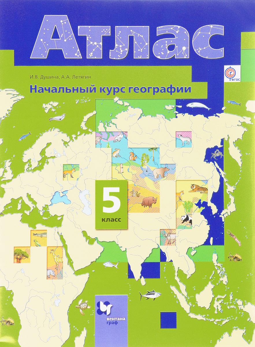 Начальный курс географии. 5 класс. Атлас
