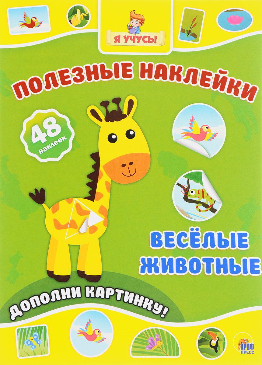 Весёлые животные (48 наклеек)