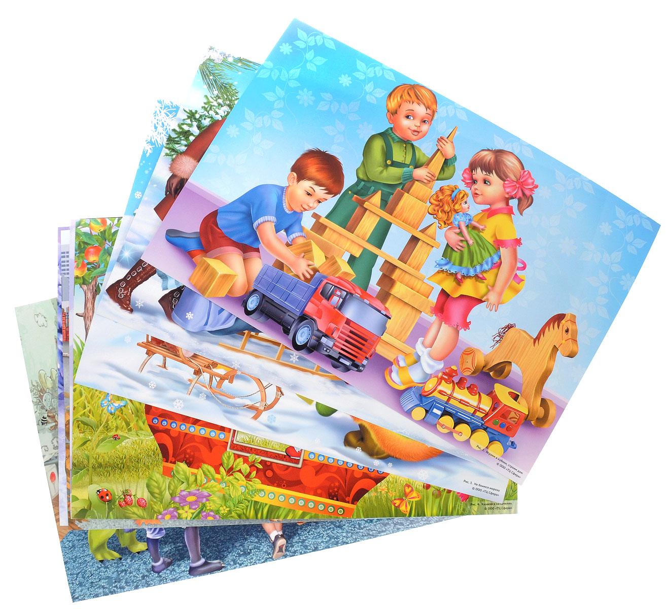 Занятия детей (комплект из 8 плакатов)