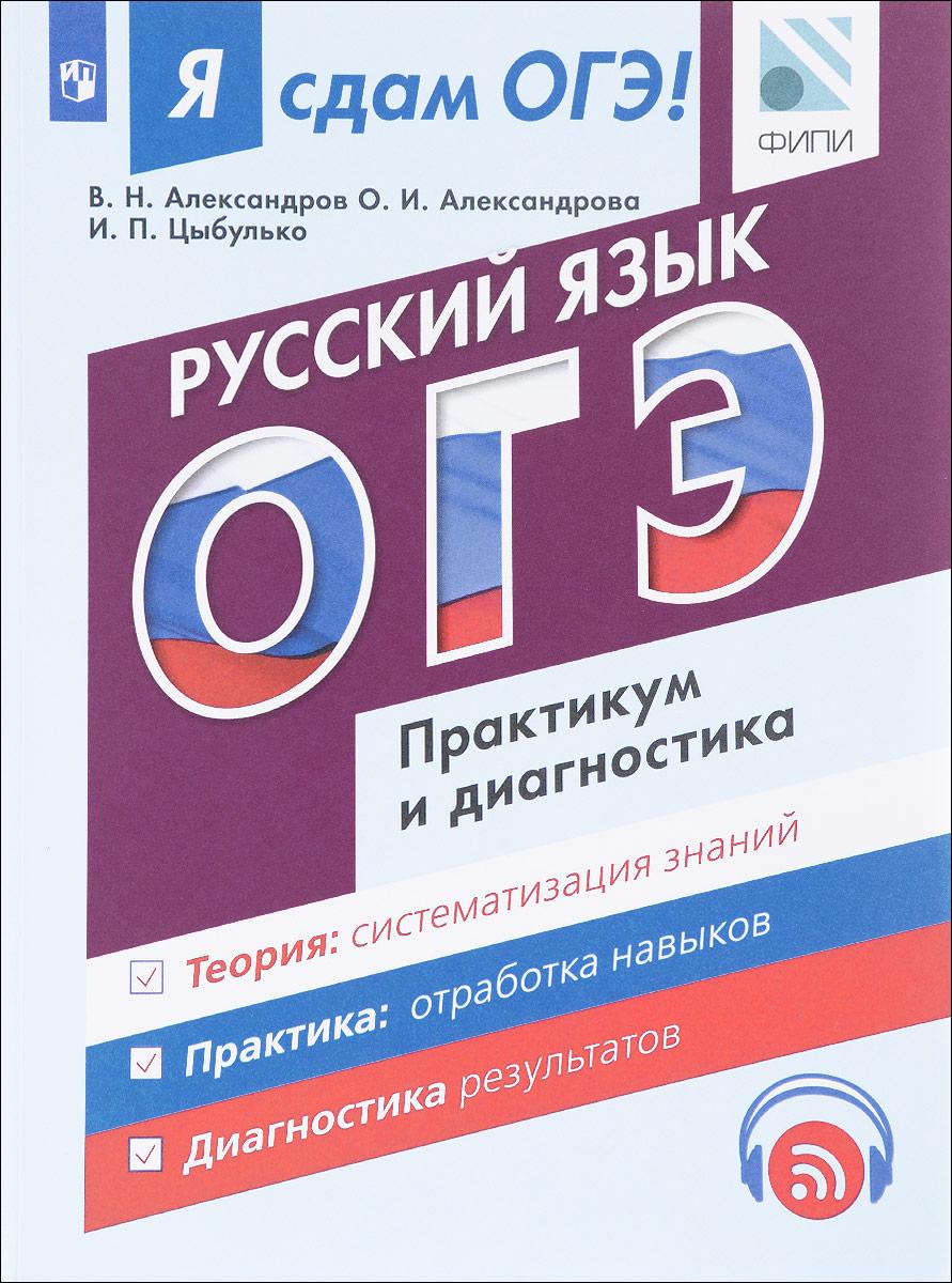 Русский язык. Модульный курс. Я сдам ОГЭ! Практикум и диагностика. Учебное пособие
