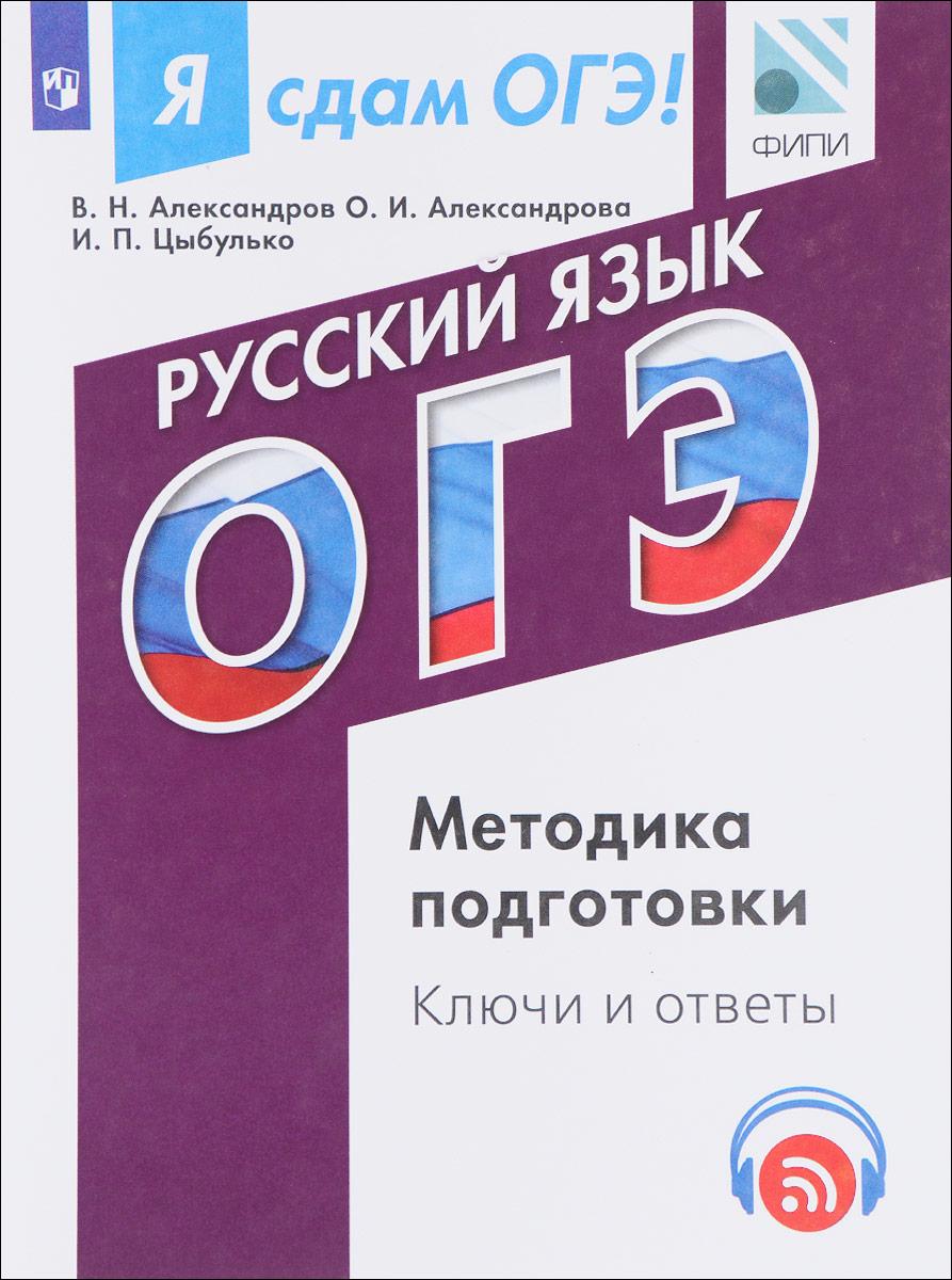 Я сдам ОГЭ! Русский язык. Модульный курс. Методика подготовки. Ключи и ответы. Учебное пособие
