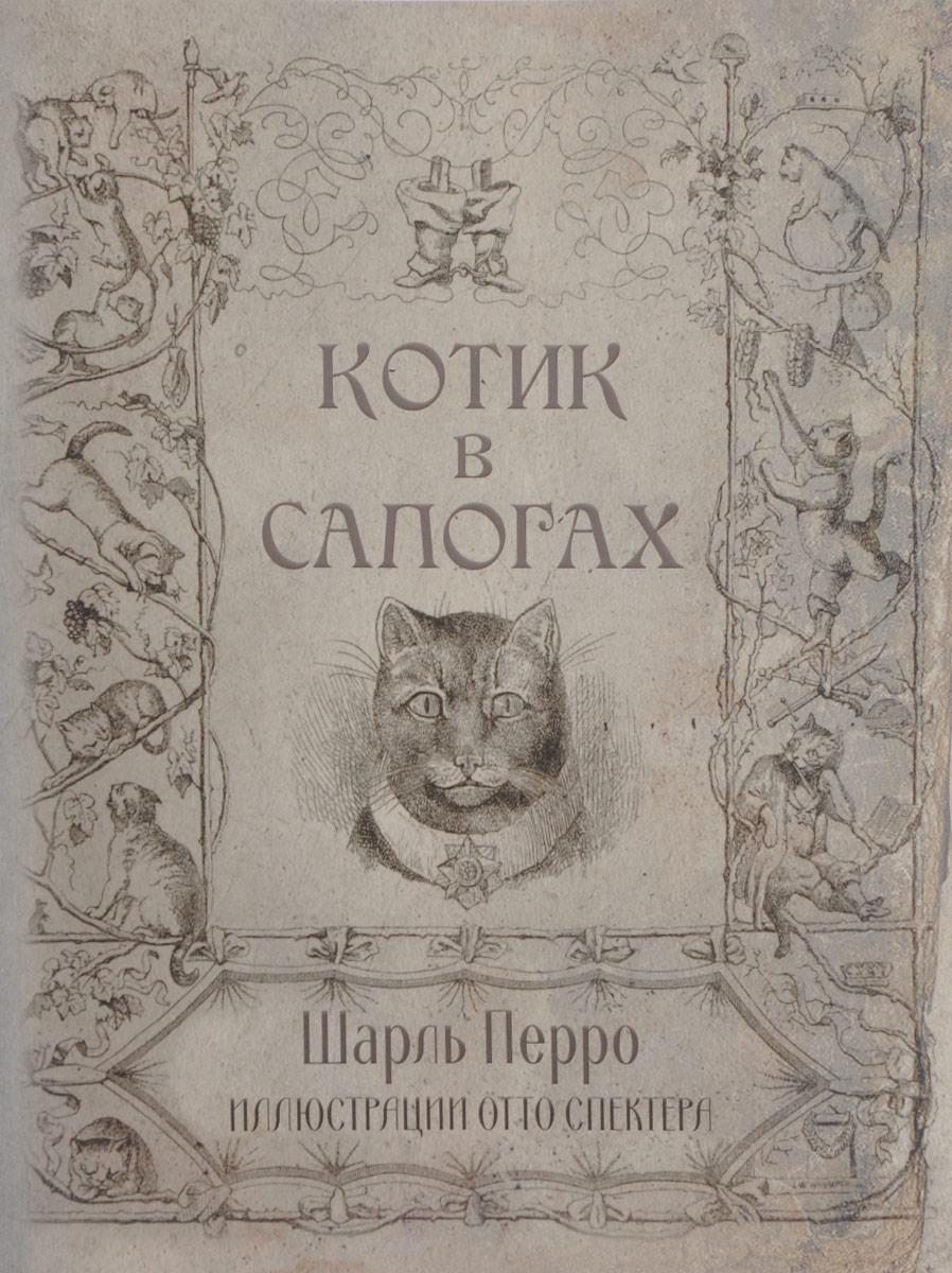 Котик в сапогах / Puss in Boots