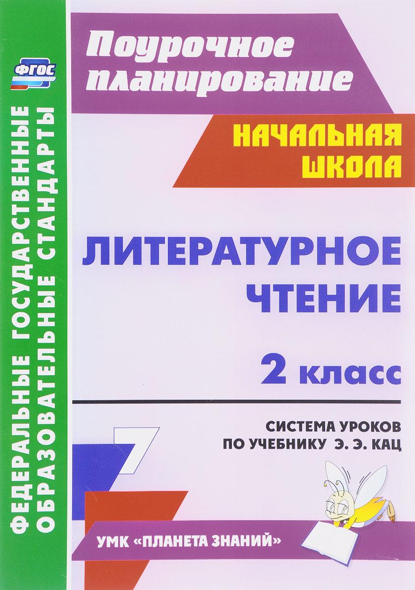 Литературное чтение. 2 класс. Система уроков по учебнику Э. Э. Кац
