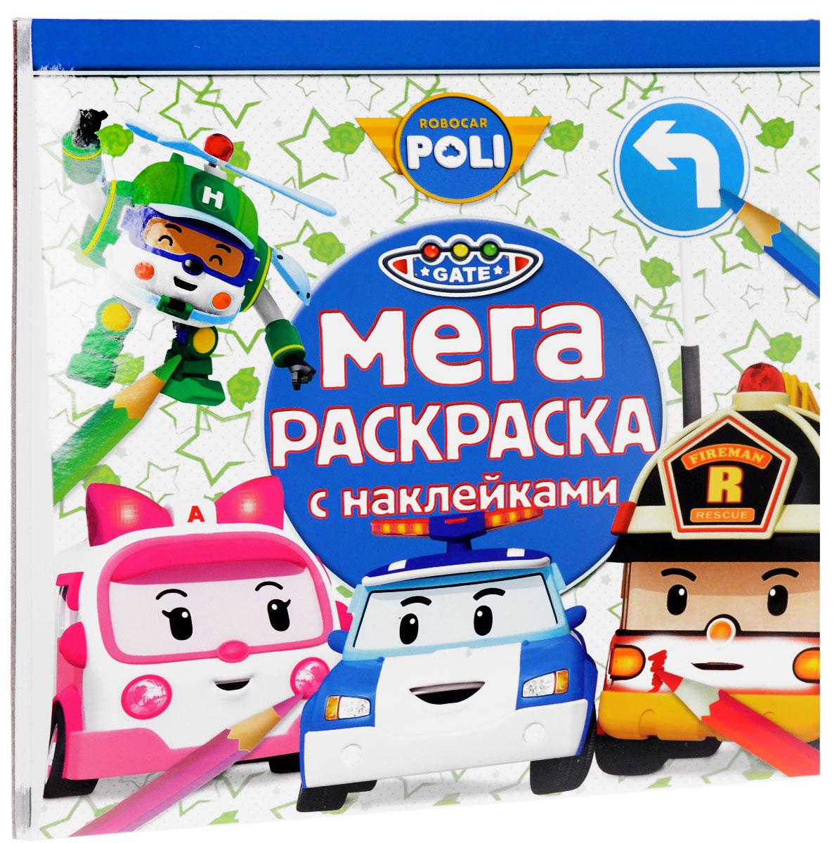 Мега-раскраска с наклейками. Робокар Поли и его друзья