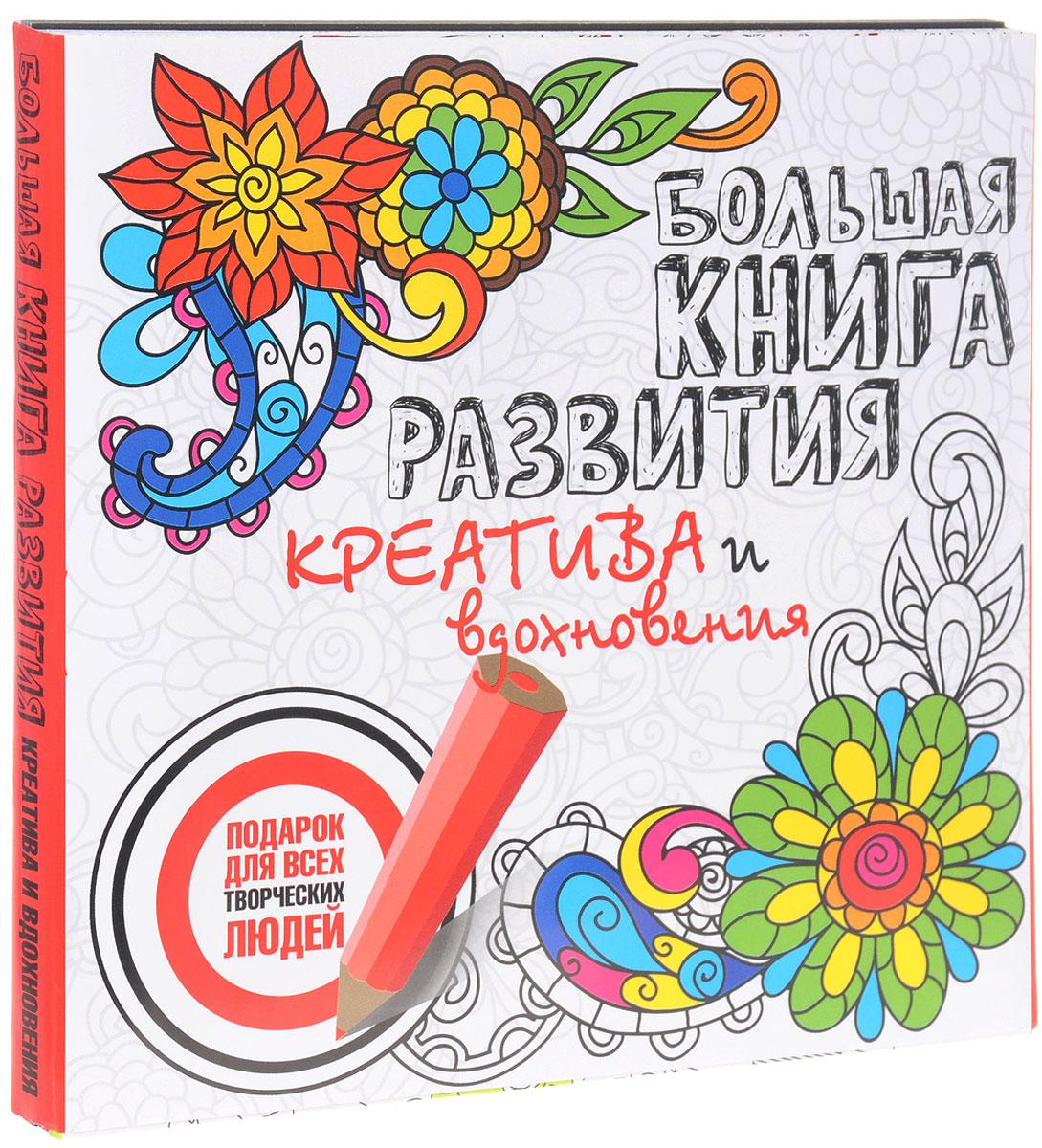 Большая книга развития креатива и вдохновения. Подарок для всех творческих людей
