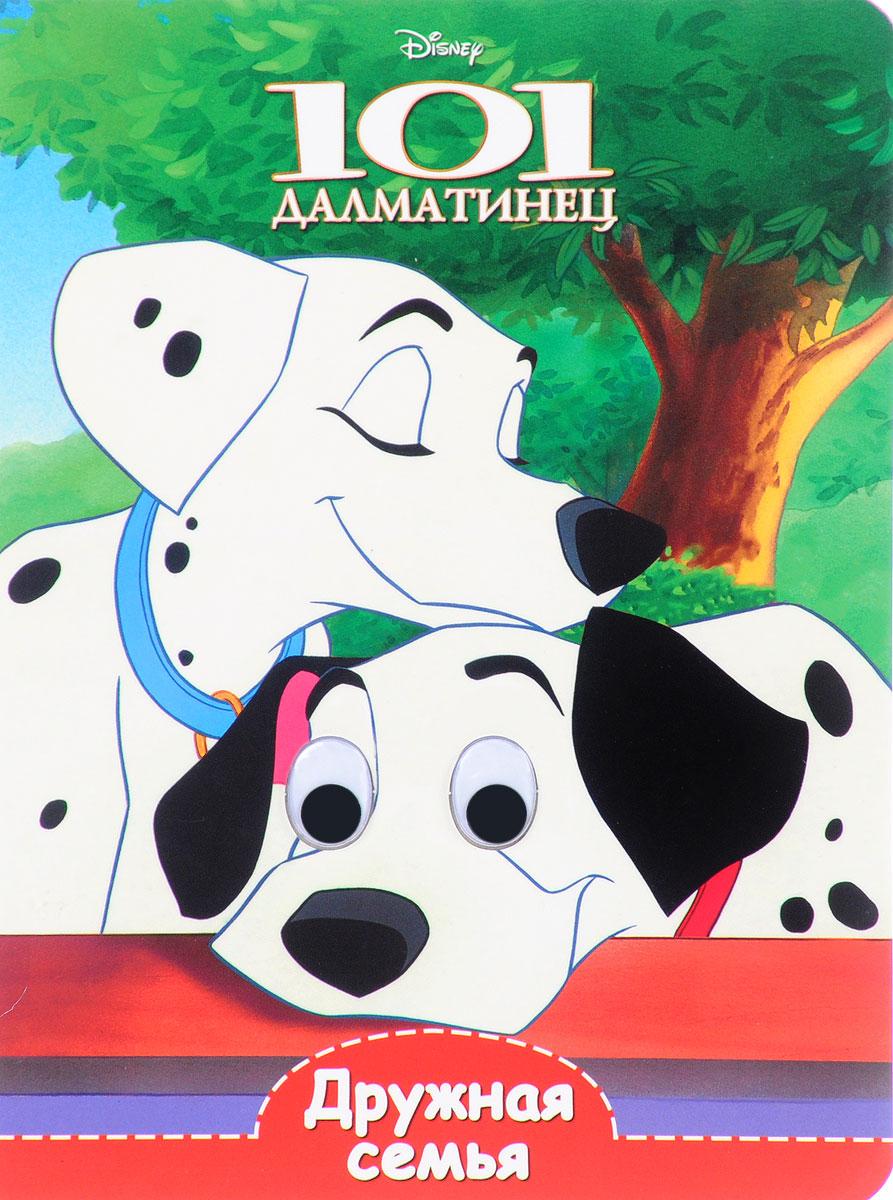 Disney. Дружная семья