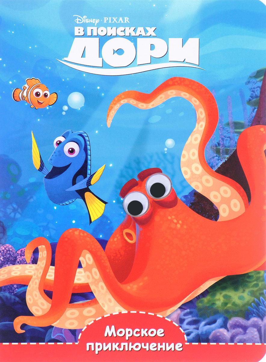 Disney. Морское приключение