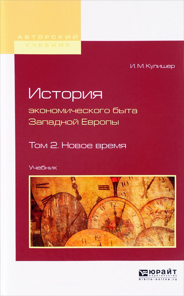 История экономического быта Западной Европы. В 2 томах. Том 2. Новое время. Учебник
