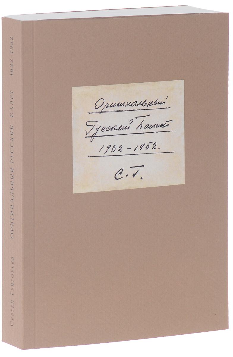 Оригинальный Русский балет. 1932-1952