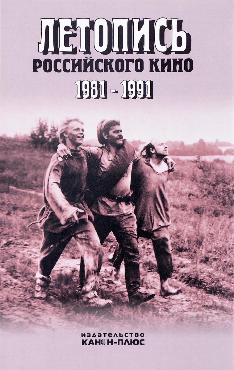Летопись Российского кино 1981-1991