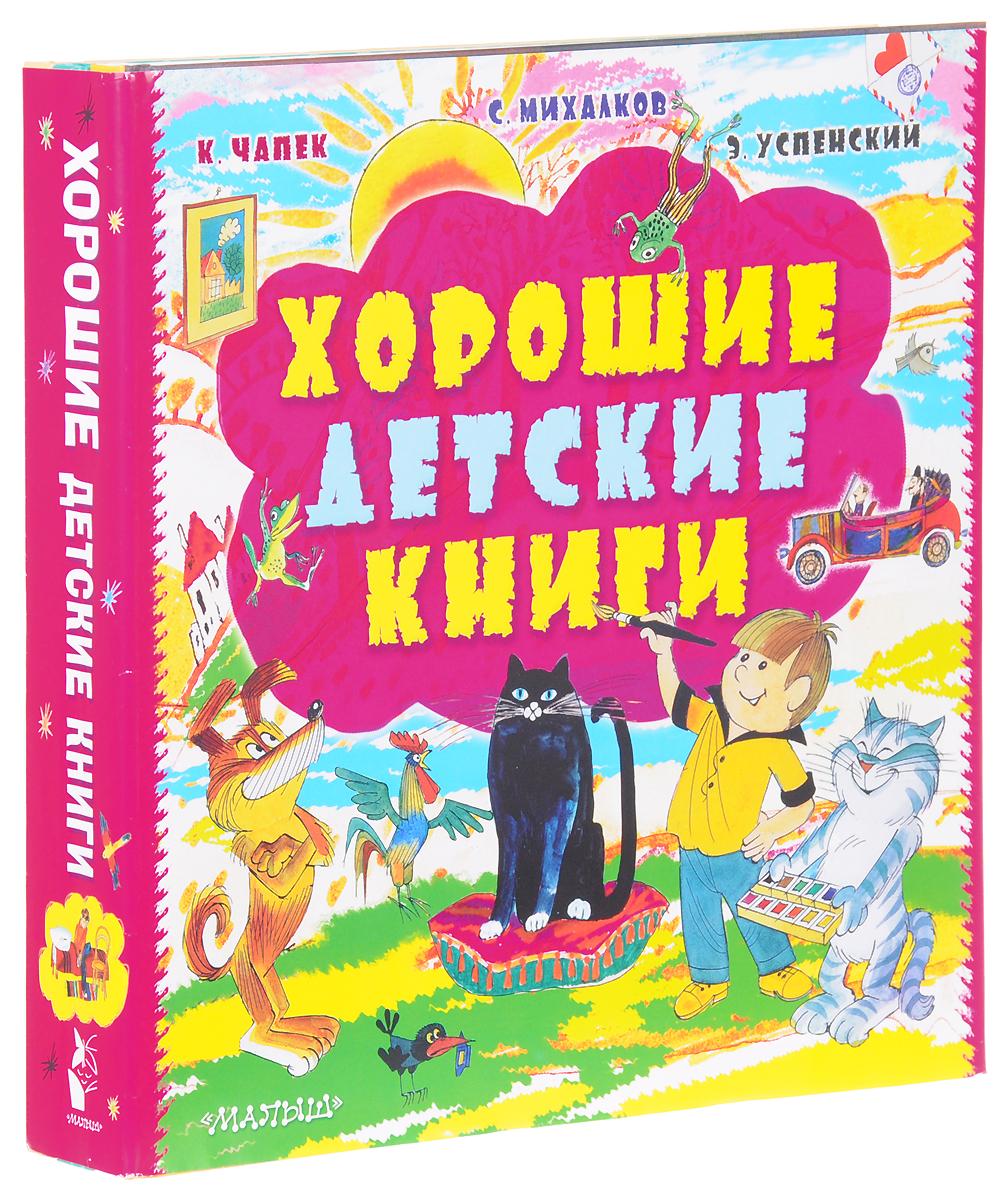 Хорошие детские книги (комплект из 3 книг)