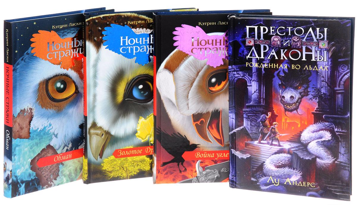 Ночные стражи. Престолы и драконы (комплект из 4 книг)