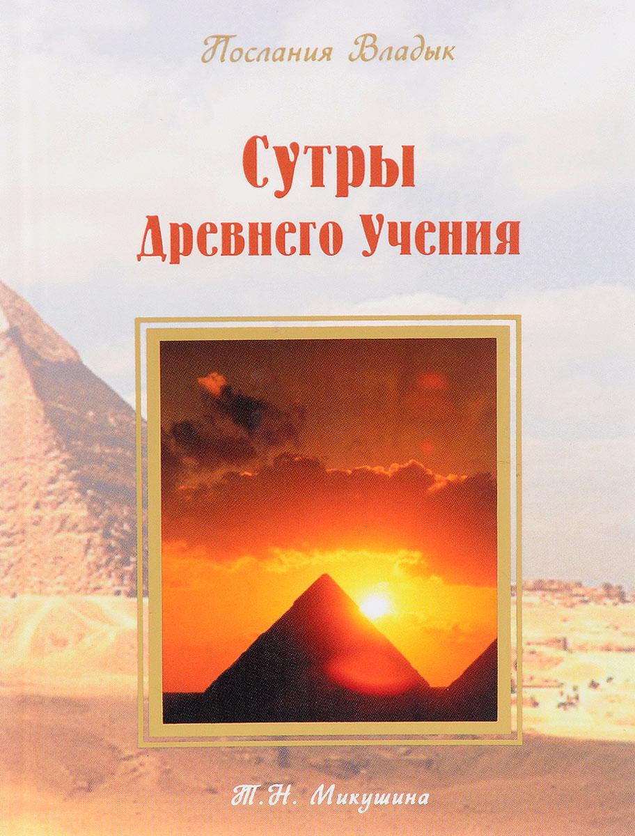 Т. Н. Микушина Сутры Древнего Учения