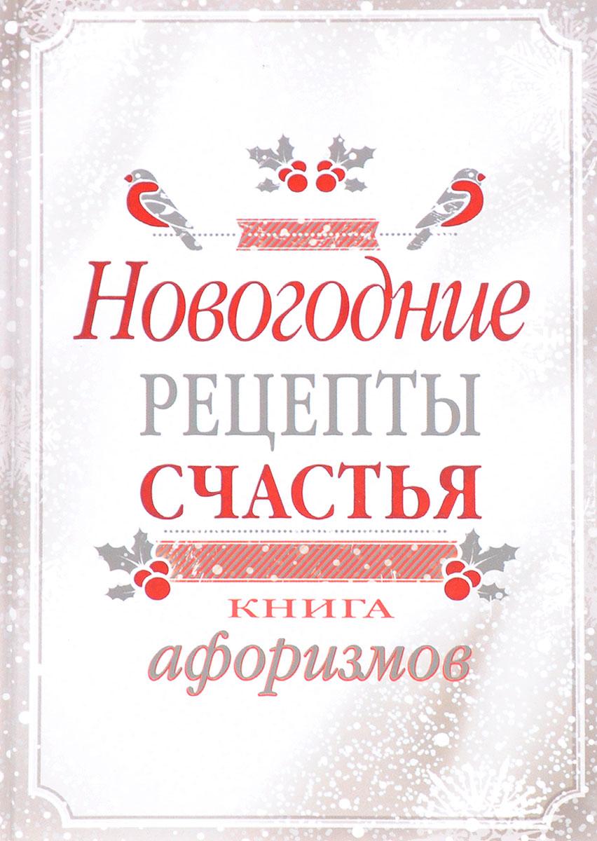 Новогодние рецепты счастья. Книга афоризмов