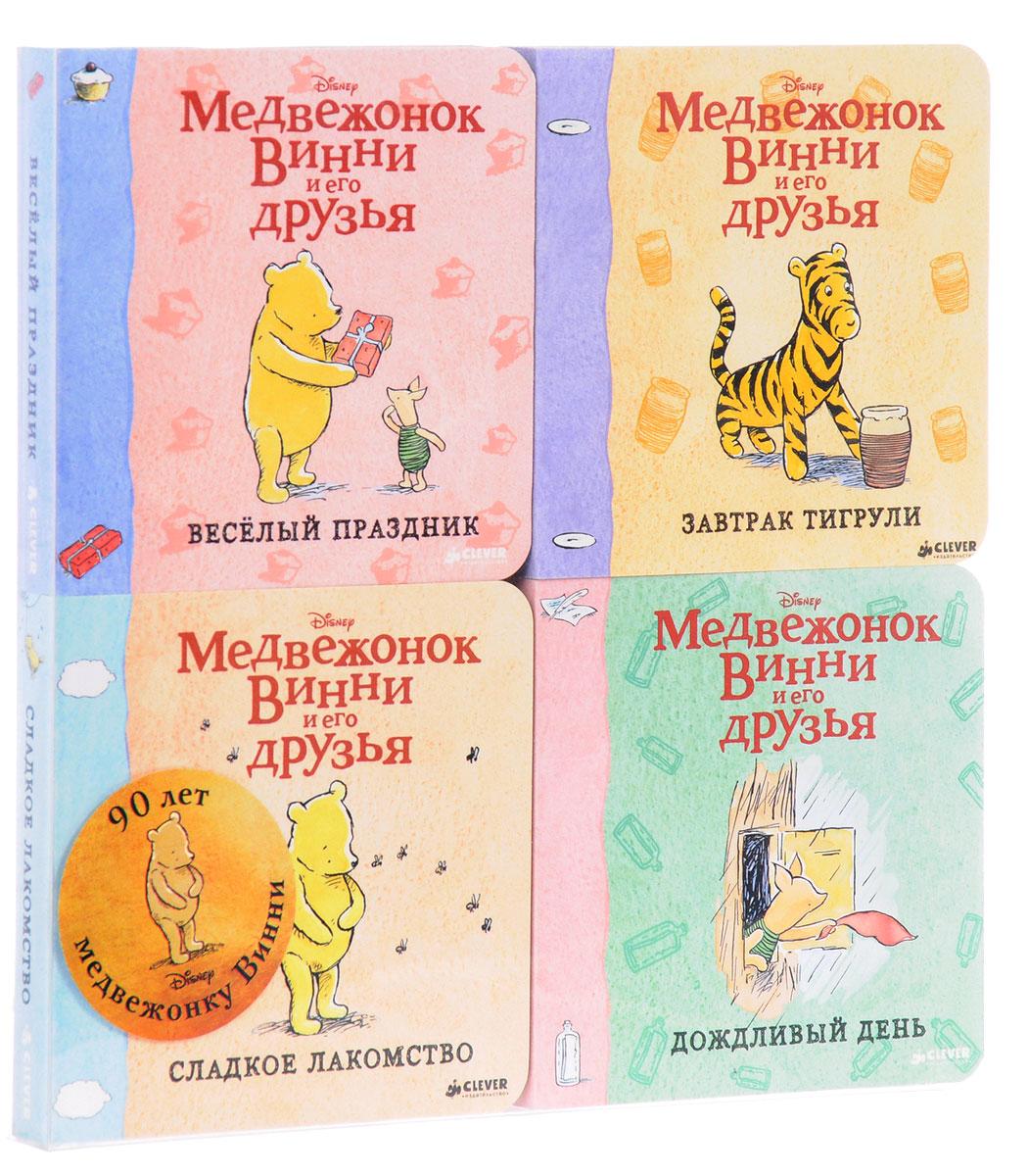 Медвежонок Винни и его друзья (комплект из 4 книг)