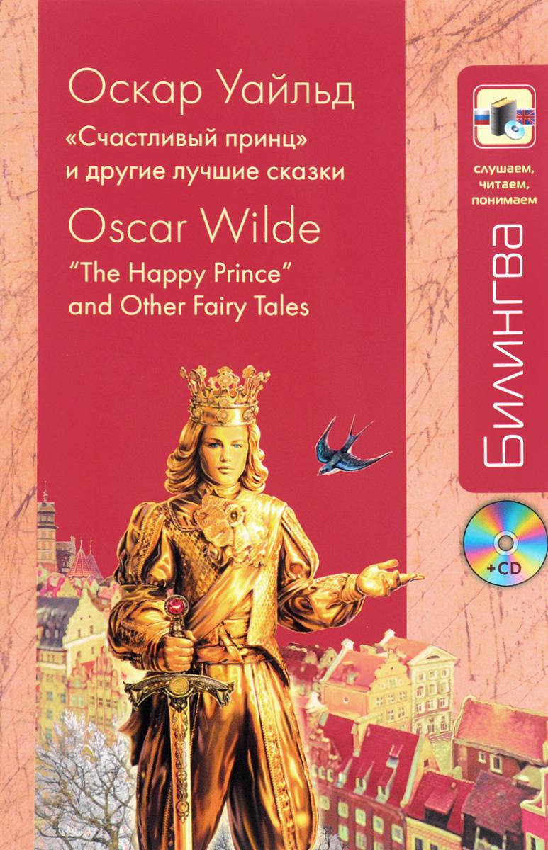 """""""Счастливый принц"""" и другие лучшие сказки (+ CD-ROM)"""