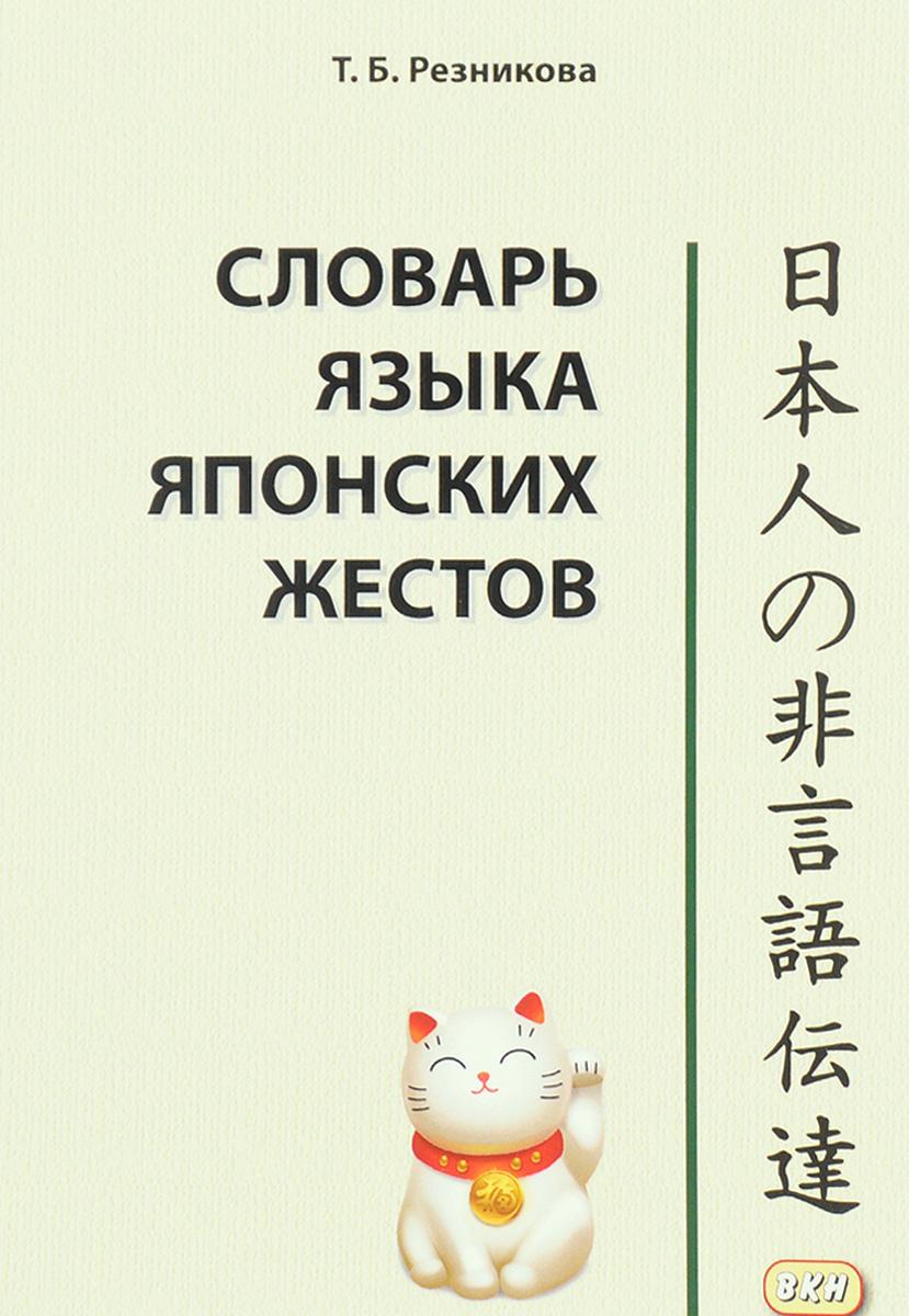 Словарь языка японских жестов