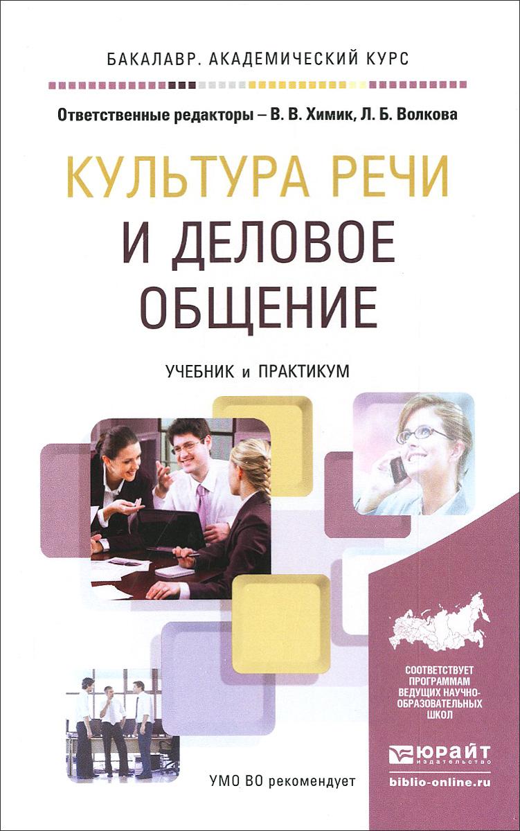 Культура речи и деловое общение. Учебник и практикум
