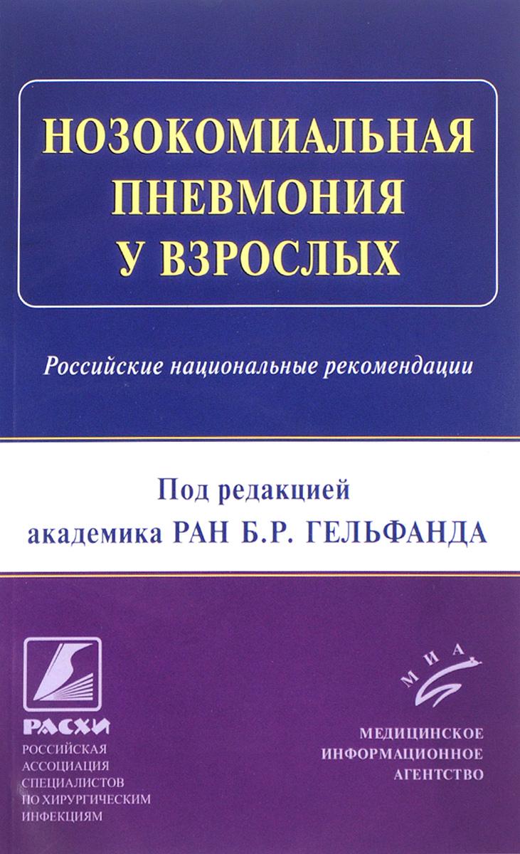 Нозокомиальная пневмония у взрослых. Российские национальные рекомендации
