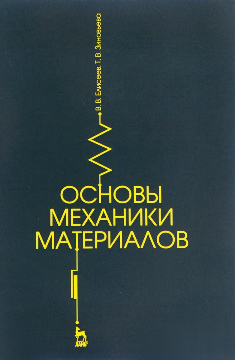 Основы механики материалов