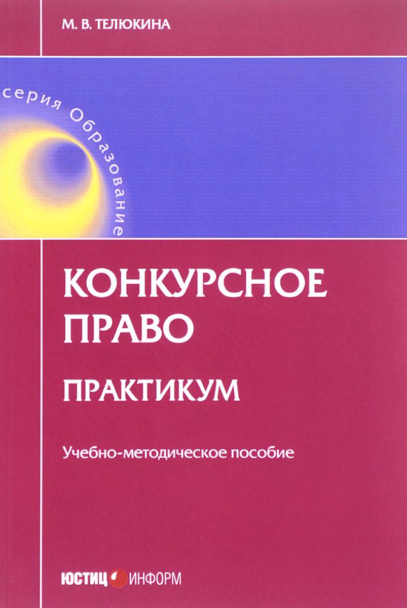 Конкурсное право. Практикум: Учебно-методическое пособие