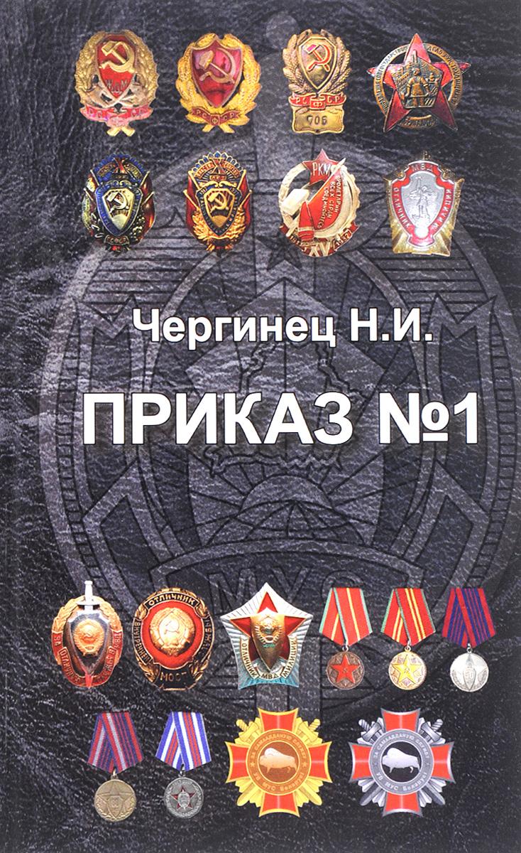 Н. И. Чергинец Приказ №1