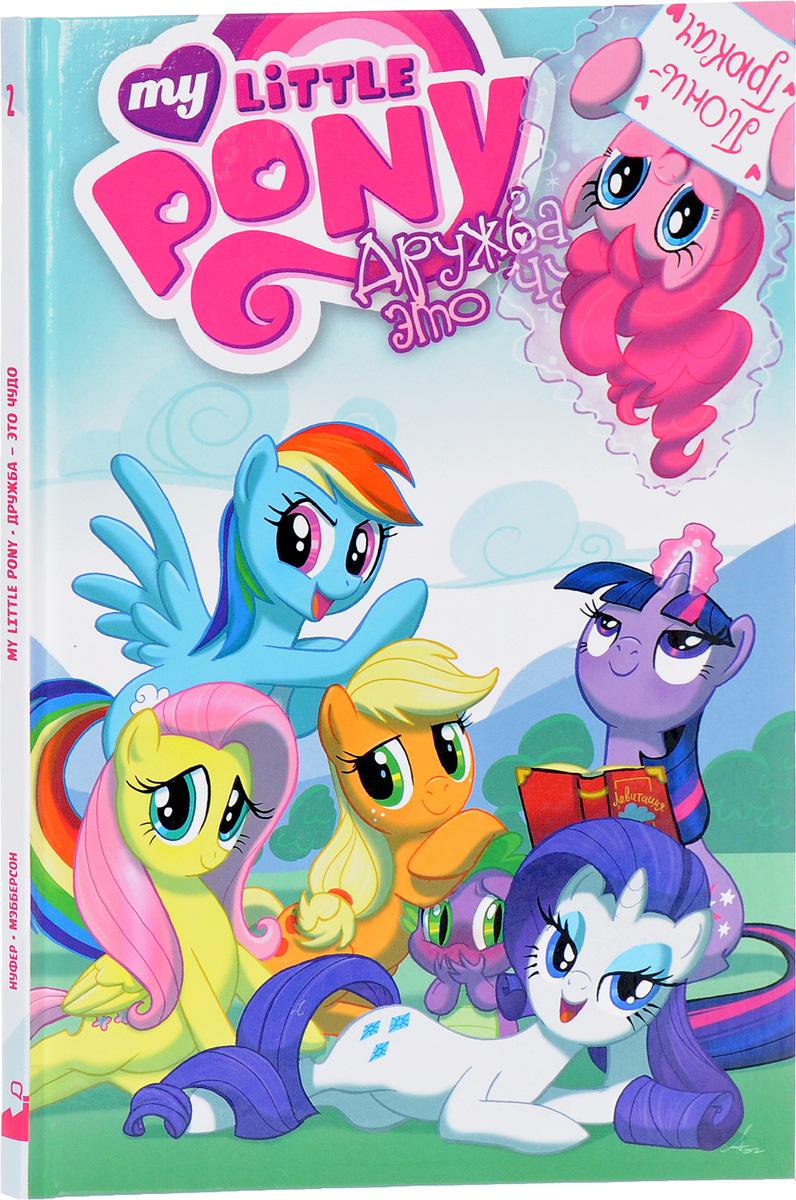 My Little Pony. Дружба - это чудо! Том 2