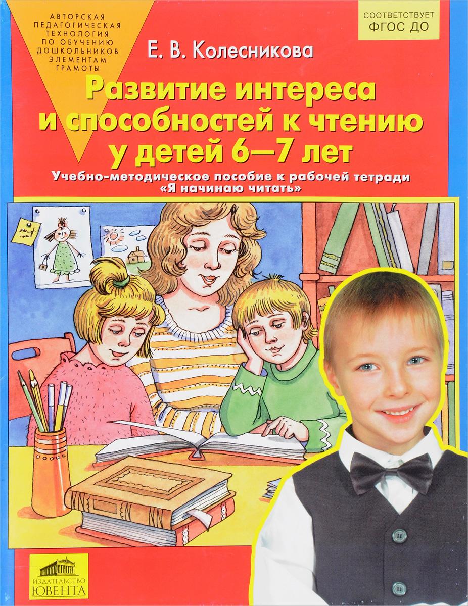 Я начинаю читать. Развитие интереса и способностей к чтению у детей 6-7 лет