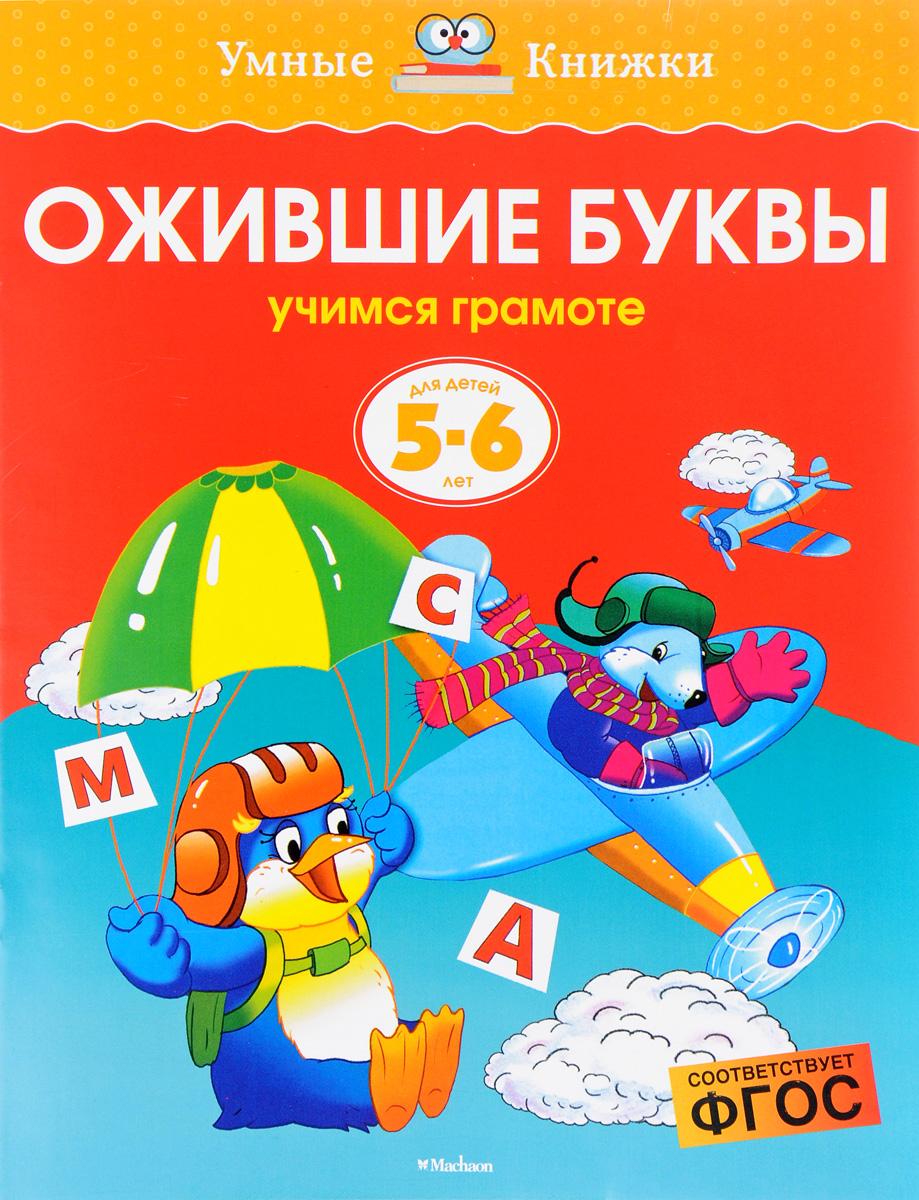 Ожившие буквы. Учимся грамоте. Для детей 5-6 лет