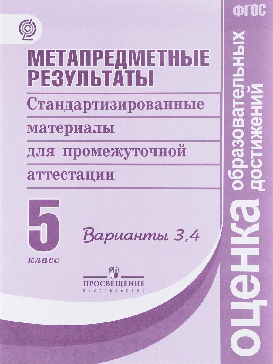 Метапредметные результаты. 5 класс. Стандартизированные материалы для промежуточной аттестации. Варианты 3, 4