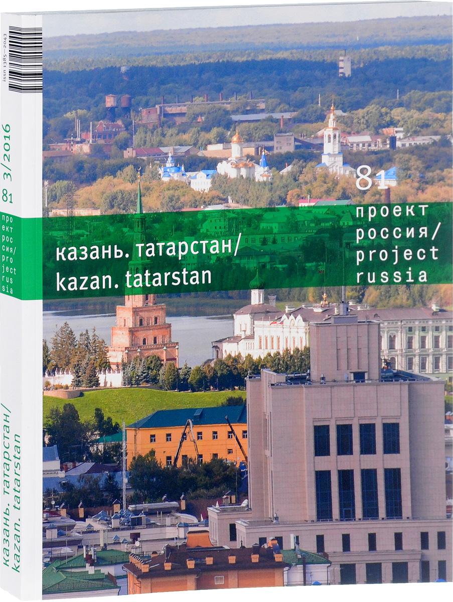Проект Россия. Казань. Татарстан, № 81 (03), 2016 / Project Russia: Kazan: Tatarstan, № 81, 2016