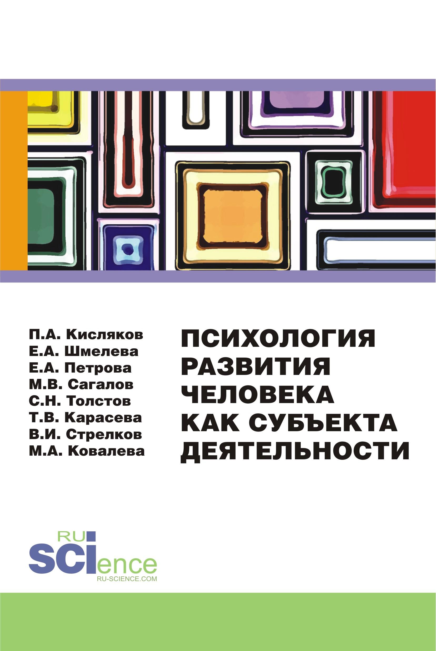 Психология развития человека как субъекта деятельности