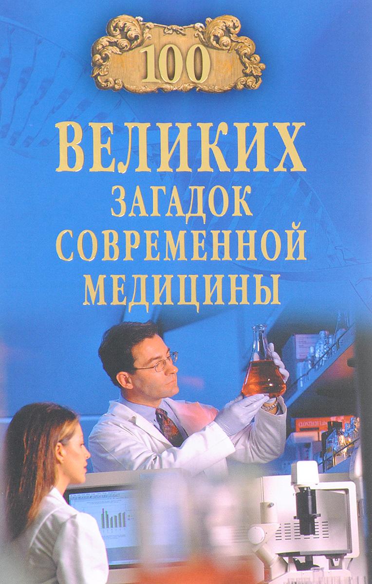 Сто великих загадок современной медицины