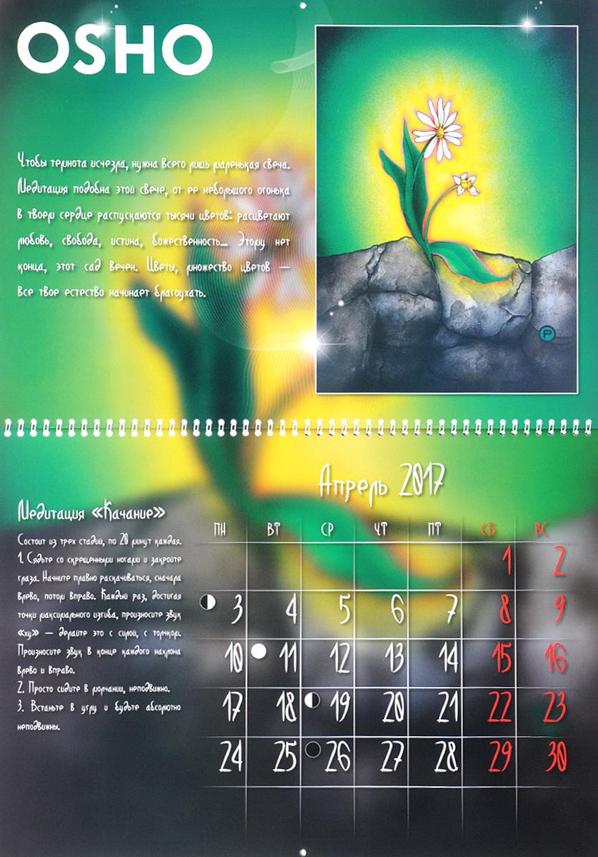 Ежедневник творчества. Календарь медитаций Ошо (комплект книга + календарь)