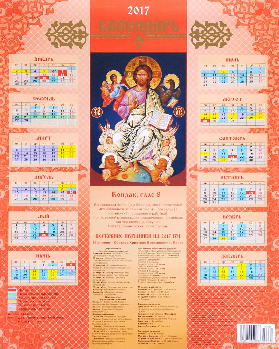 Календарь 2017. Господь Иисус Христос (листовой)
