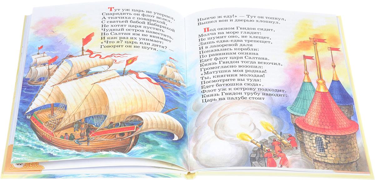 Александр Пушкин. Сказки и стихи