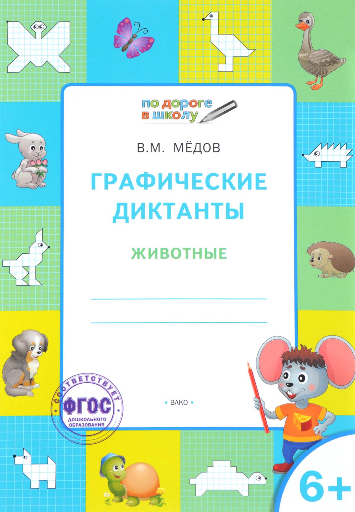 Графические диктанты. Животные. Тетрадь для занятий с детьми 6-7 лет