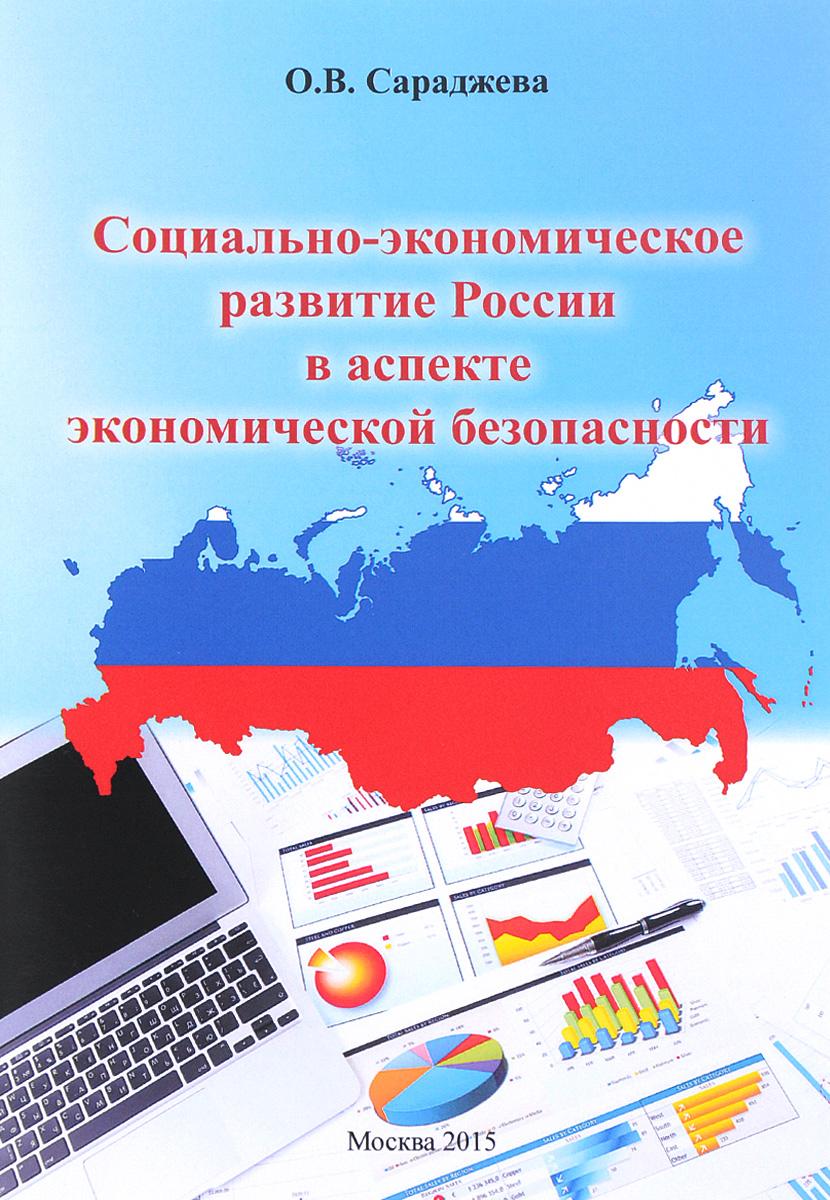 Социально-экономическое развитие России в аспекте экономической безопасности