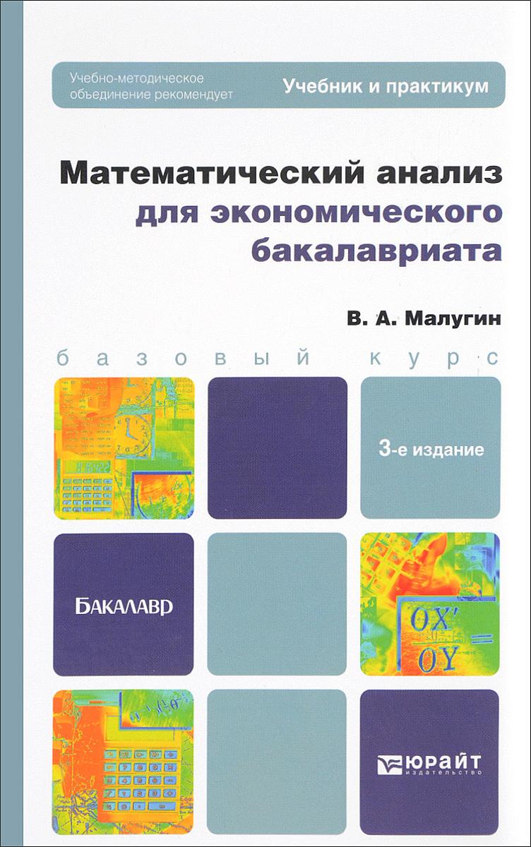 Математический анализ для экономического бакалавриата. Учебник и практикум